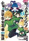 たとえばラストダンジョン前の村の少年が序盤の街の食堂で働く日常物語(2) (ガンガンコミックス)