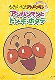 それいけ アンパンマン ぴかぴかコレクション アンパンマンとドン キ ホタテ DVD