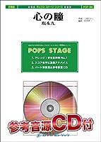 POP86 心の瞳/坂本九 CD付 / ロケットミュージック