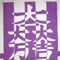 戦国武将家紋フェイスタオル 石田三成 -大一大万大吉-/外国人観光客向お土産品/宴会イベント用