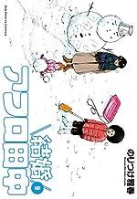 結婚アフロ田中 コミック 全9冊セット