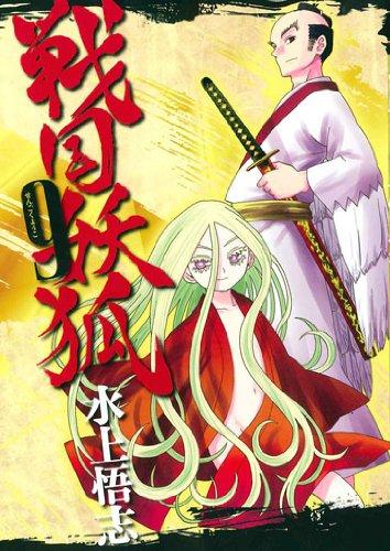 戦国妖狐 9 (BLADEコミックス)