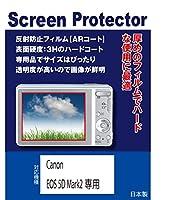 AR液晶保護フィルム キャノン Canon EOS 5D MarkII専用(反射防止フィルム・ARコート)【クリーニングクロス付】