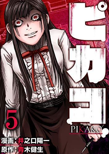 ピカコ(5) (コミックゲンま!)