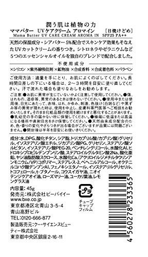 ママバター無添加UVケアクリームSPF25++【新生児~】(アロマイン虫よけハーブ)45g