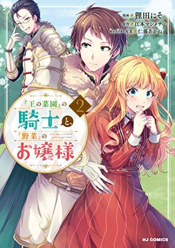 【電子版限定特典付き】『王の菜園』の騎士と、『野菜』のお嬢様2 _0