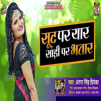Suit Pe Yaar Saari Pr Bhataar