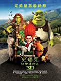 Shrek Forever After – Taiwan Film Poster Plakat Drucken
