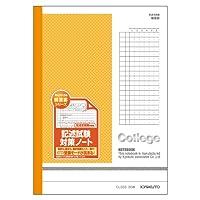 キョクトウ College(カレッジ)・記述試験対策ノート CL3S3 【10冊セット】