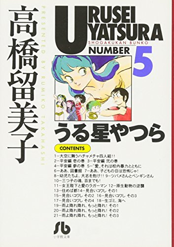 うる星やつら (5) (小学館文庫)