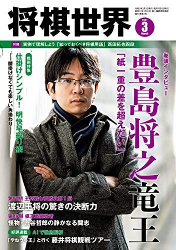 将棋世界 2021年3月号(付録セット) [雑誌]