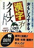 おもしろすぎる漢字クイズ―ちょっとカルトな頭の体操! (にちぶん文庫)