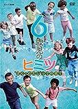 """6歳児のヒミツ~""""ぼく・わたし""""って何者?~[DVD]"""