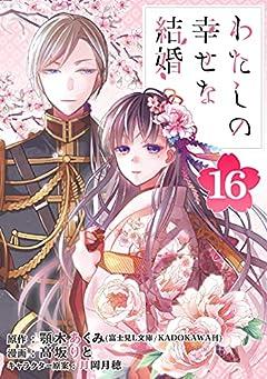 わたしの幸せな結婚【分冊版】 16 (デジタル版ガンガンコミックスONLINE)