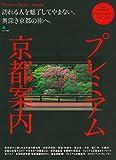 別冊Discover Japan_TRAVEL プレミアム京都案内 (エイムック Discover Japan_TRAVEL) - ディスカバージャパン編集部