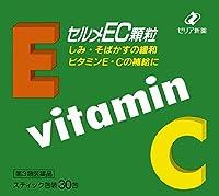 【第3類医薬品】セルメEC顆粒 30包
