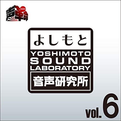 『よしもと音声研究所 Vol.6』のカバーアート