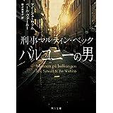 刑事マルティン・ベック バルコニーの男 (角川文庫)