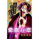 愛夜狂恋【マイクロ】 聖夜狂恋【マイクロ】 (フラワーコミックス)