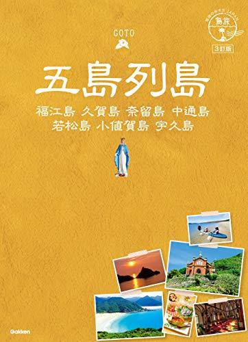 01 地球の歩き方JAPAN 五島列島 3訂版 (地球の歩き方JAPAN 島旅)