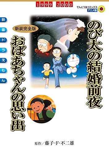 映画ドラえもん のび太の結婚前夜/おばあちゃんの思い出 (てんとう虫コミックス)