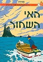 The Adventures of Tintin - The Black Island (Hebrew)