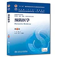Twelve Five general higher education undergraduate national planning materials : Preventive Medicine ( 6th ed. )(Chinese Edition)