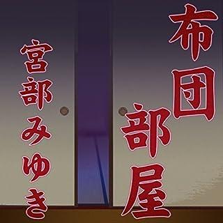 布団部屋                   著者:                                                                                                                                 宮部みゆき                               ナレーター:                                                                                                                                 前田亜季                      再生時間: 1 時間  1 分     4件のカスタマーレビュー     総合評価 3.8
