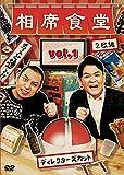 相席食堂 Vol.1 ~ディレクターズカット~通常版 [DVD]