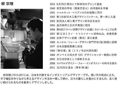 佐藤商事柳宗理『アイスクリームスプーン』