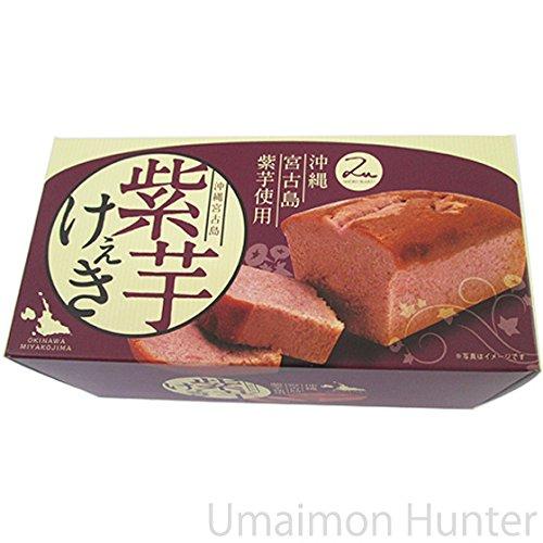 紅芋けぇき 1本 食楽Zu 宮古島市農林水産物使用推奨品 宮古島で収穫された紫イモをケーキにしました お土産に