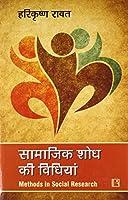 Samajik Shod Ki Vidhiya (Methods In Social Research)