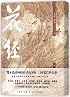 Flower Sutra (Chinese Edition)