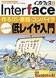 Interface(インターフェース) 2021年 2 月号