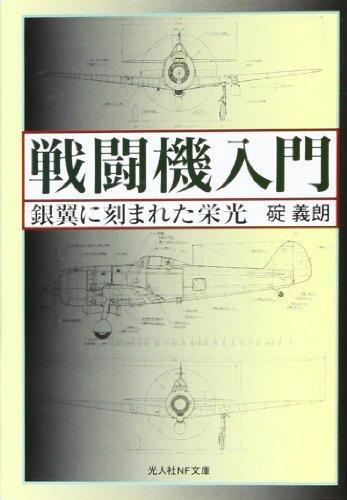 戦闘機入門―銀翼に刻まれた栄光 (光人社NF文庫)の詳細を見る
