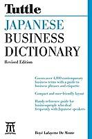 タトルビジネス用語英和辞典 - Tuttle Japanese Business Dictionary
