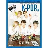 K-POPぴあ vol.9 ASTRO大特集号♪ ~ATEEZ、JBJ95、BDCも~ (ぴあ MOOK)