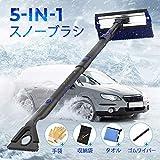 車 スノーブラシ 伸縮 除雪ブラシ 車用 アイススクレーパ付き 連結式 折りたたみ 雪対策 ベタ雪用 ヘッド調整可能 SUV対応