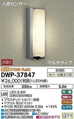 大光電機(DAIKO) LED人感センサー付アウトドアライト (LED内蔵) LED 6.8W 電球色 2700K DWP-37847