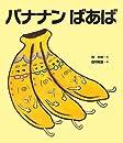 バナナンばあば