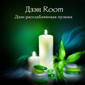 Дзэн Room: Дзэн расслабляющая музыка, йога & медитация, Нью эйдж Колыбельная песня