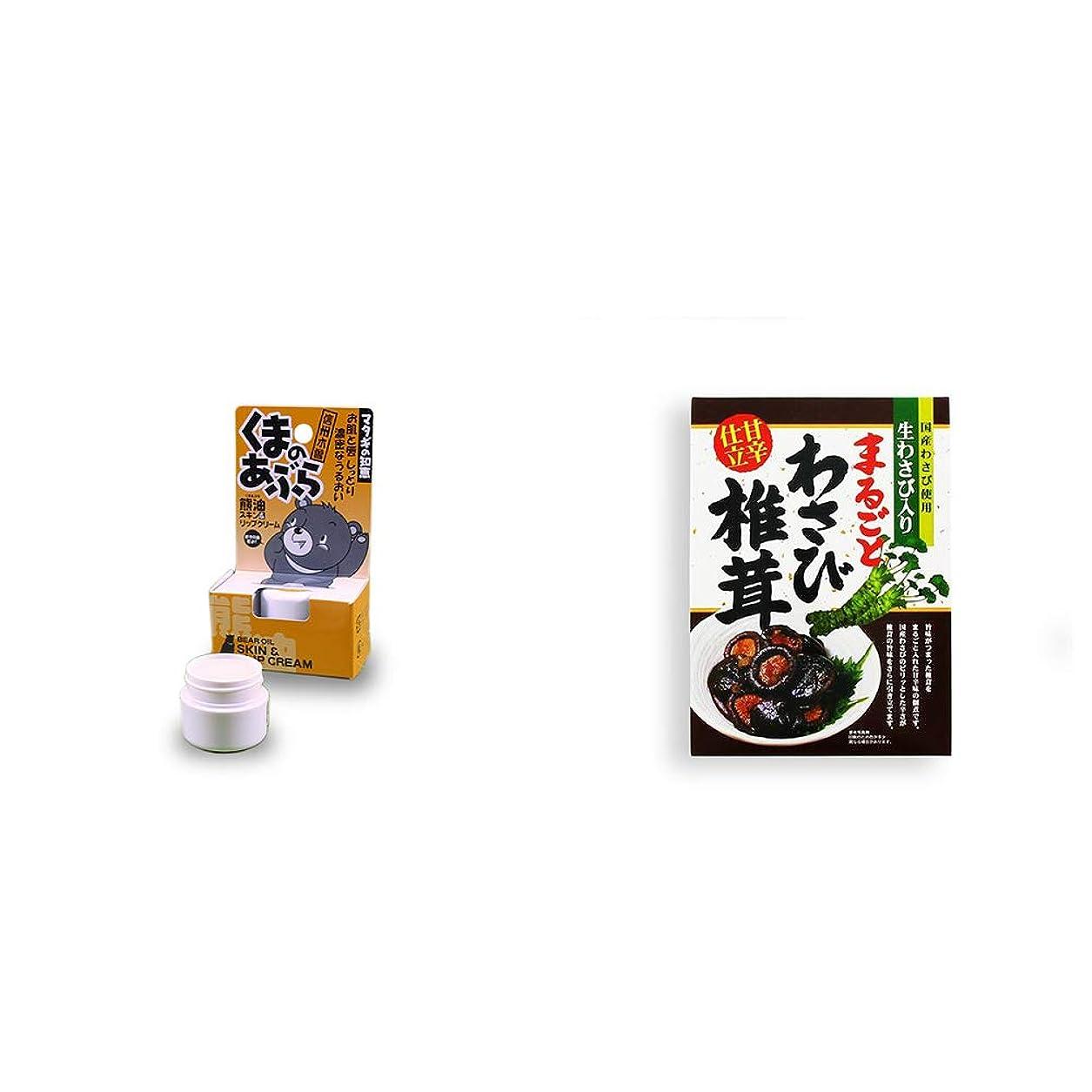 郵便第定期的な[2点セット] 信州木曽 くまのあぶら 熊油スキン&リップクリーム(9g)?まるごとわさび椎茸(200g)