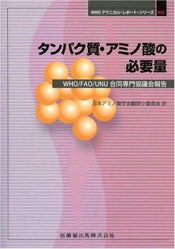 Mirror PDF: タンパク質・アミノ酸の必要量 (WHOテクニカル・レポート・シリーズ)