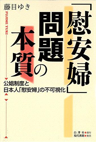 「慰安婦」問題の本質―公娼制度と日本人「慰安婦」の不可視化