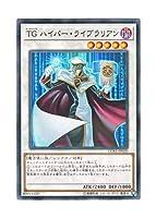 遊戯王 日本語版 LGB1-JP020 T.G. Hyper Librarian TG ハイパー・ライブラリアン (ノーマル・パラレル)