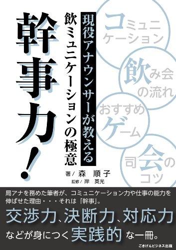 [森 順子]の現役アナウンサーが教える飲ミュニケーションの極意 幹事力! ごきげんビジネス出版