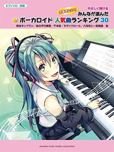 ピアノソロ やさしく弾ける 今弾きたい!! みんなが選んだ ボーカロイド人気曲ランキング30