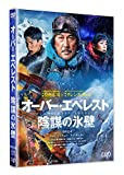 『オーバー・エベレスト 陰謀の氷壁』DVD[DVD]
