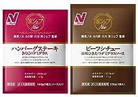 ニチレイ ハンバーグステーキ&ビーフシチュー 冷凍 各1食セット 家シェフNEW 御茶ノ水小川軒監修