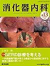 消化器内科 第13号 Vol.2 No.12,2020 特集:GERD診療を考える ―内視鏡専門医が教える軽症から重症例に対する検査と薬剤の使い方―